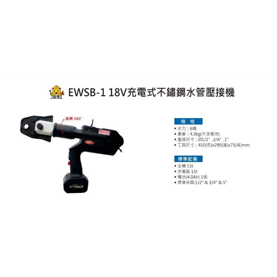 ∞沙莎五金∞台製 OPT EWSB-1 18V充電式不鏽鋼水管壓接機