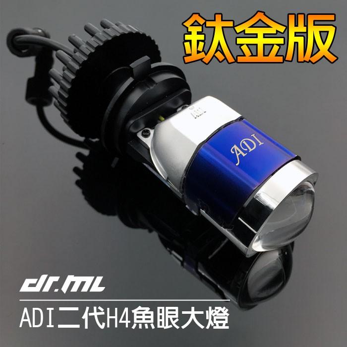 【現貨】鈦金版 新二代 ADI直上型H4魚眼 快速出貨  勁戰四代 SMAX VJR GT125 GP 雷霆
