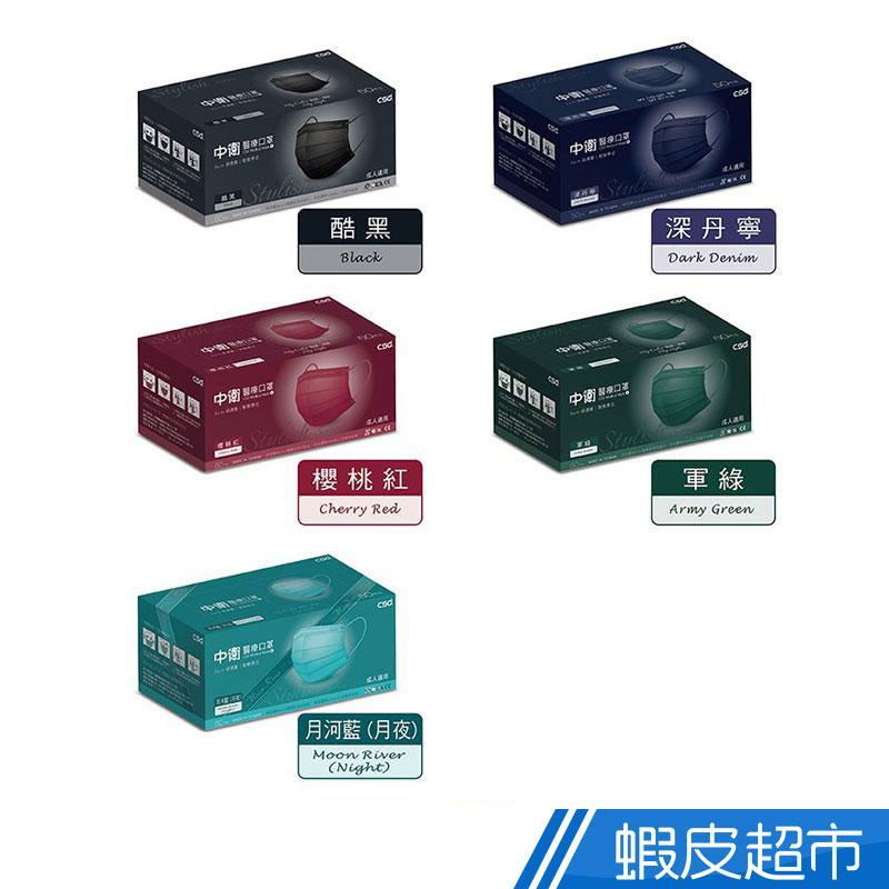 中衛 醫療口罩 (30片x1盒入) (50片x1盒入) 多款可選 蝦皮24h