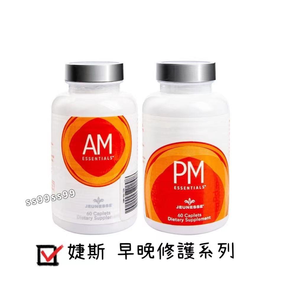 【美國版】婕斯 AMPM 早晚系列 DNA修護 增強體力 幫助入睡 60片/瓶*2瓶