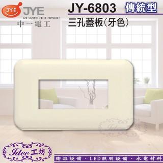中一電工 《 JY-6803 》 牙色 三孔蓋板 傳統卡式面板 另有 開關插座 面板 單品組合 -【Idee 工坊】