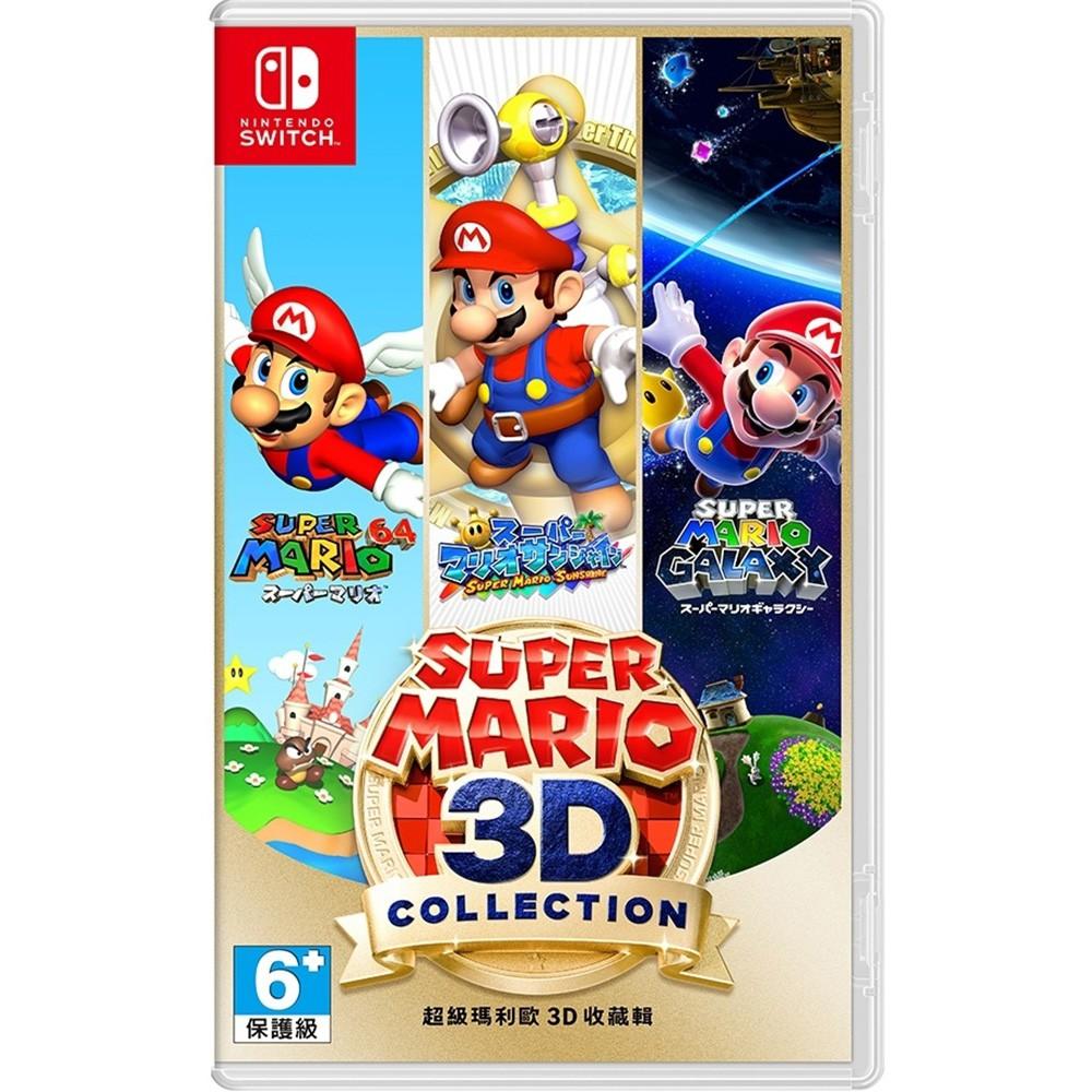 NS Switch 超級瑪利歐3D收藏輯 日文英文版 瑪利歐 3D 收藏輯 遊戲片 全新未拆【就是要玩】