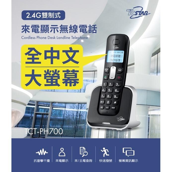 TCSTAR 2.4G雙制式來電顯示無線電話 TCT-PH700BK