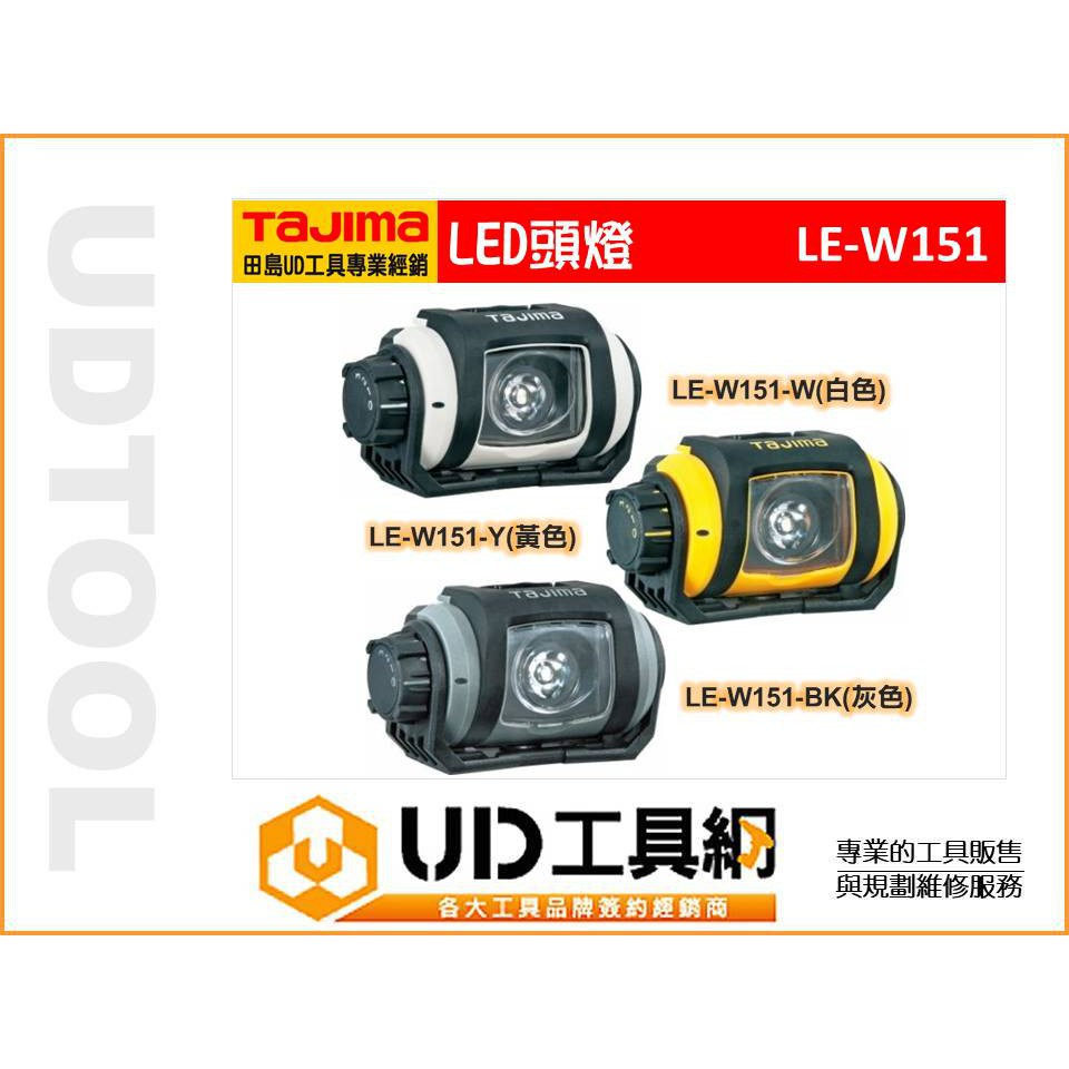 @UD工具網@日本TAJIMA 田島 LED 頭燈 LE-W151 工作燈 照明燈 PETA 可裝在工程帽、工地安全帽
