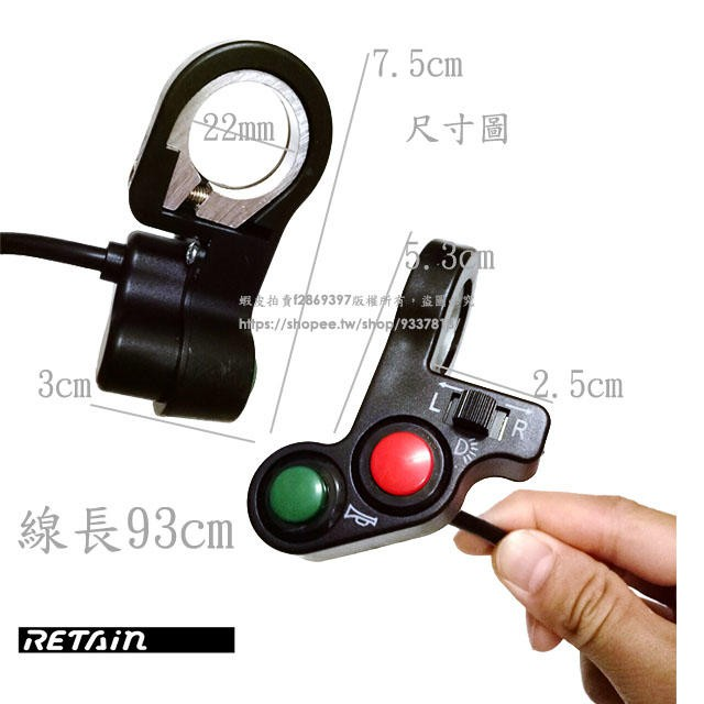 MSX VR223 CB300 CRF150 DT NSR NZR SB300 BWS 勁 簡易開關 大燈 喇叭 方向燈