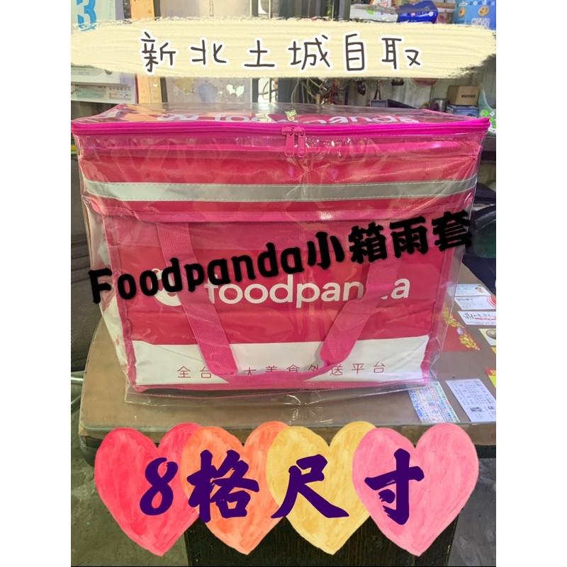 🎀8格小箱雨套🎀Foodpanda 熊貓外送員「小箱」外送雨套~