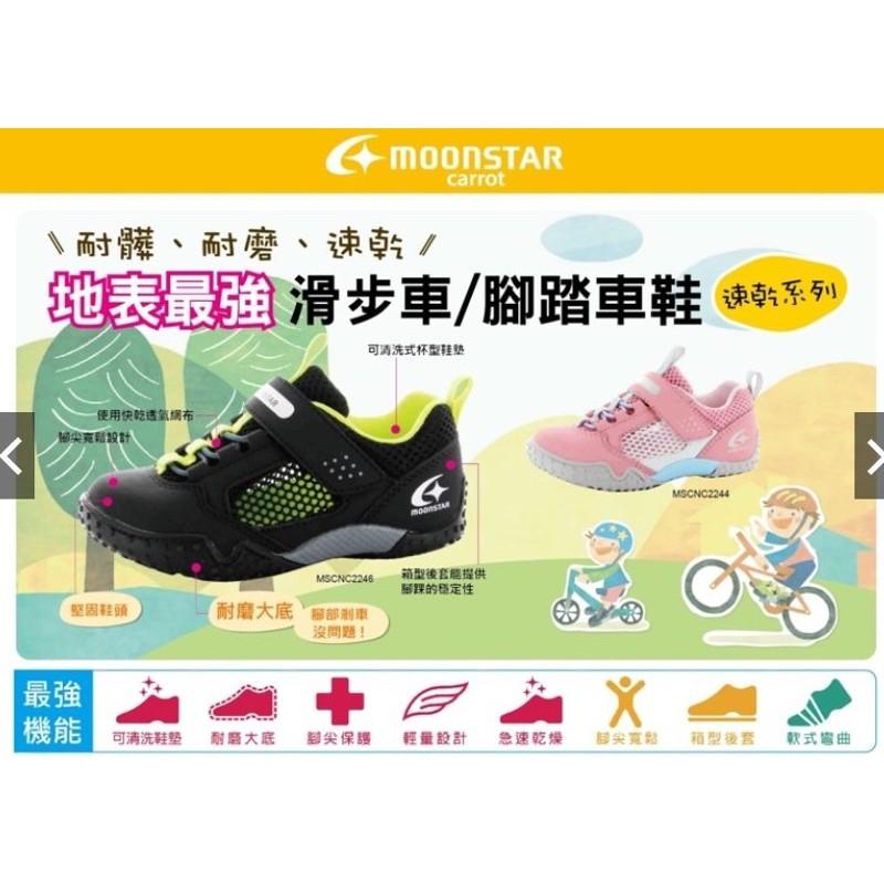 全新 月星moonstar 滑步車鞋 腳踏車鞋 童鞋 粉 16號