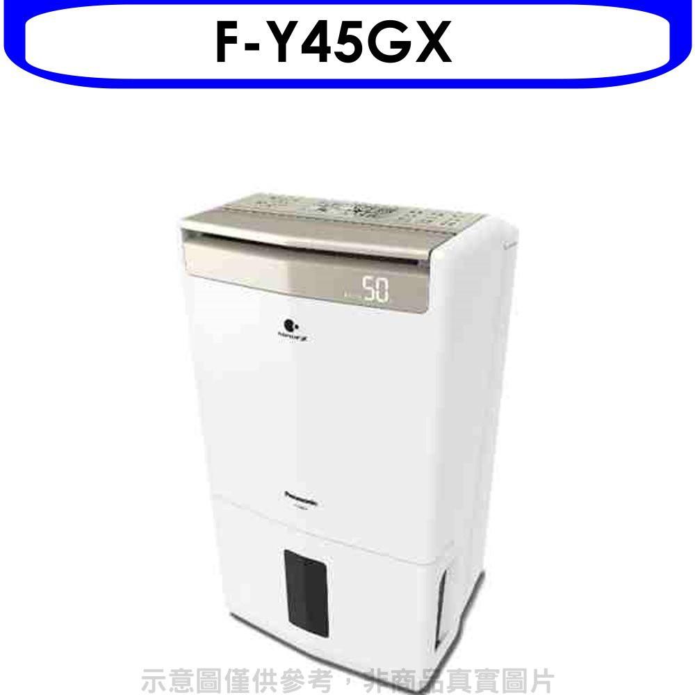 Panasonic國際牌【F-Y45GX】22公升/日除濕機 分12期0利率