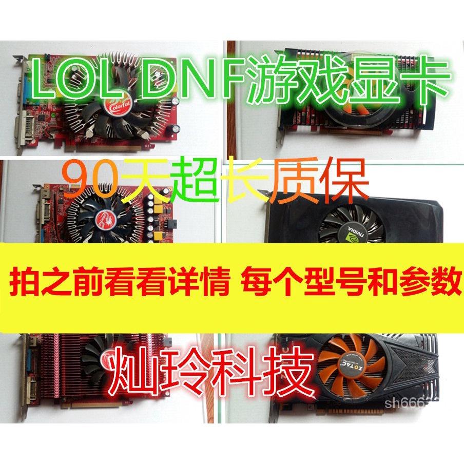 【能拍的都有現貨】LOL DNF遊戲顯卡9600GT9800GT240gts250 450gtx550 650 750t