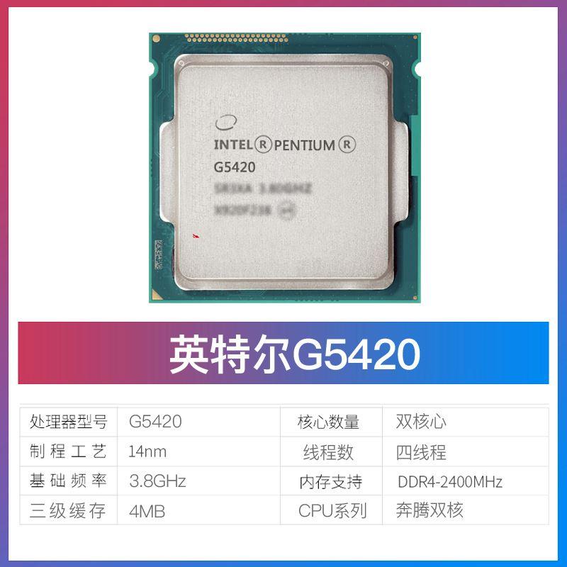 裝機精選~英特爾G5420散片CPU搭配H310 B365主機板CPU套裝g5400昇網課套裝