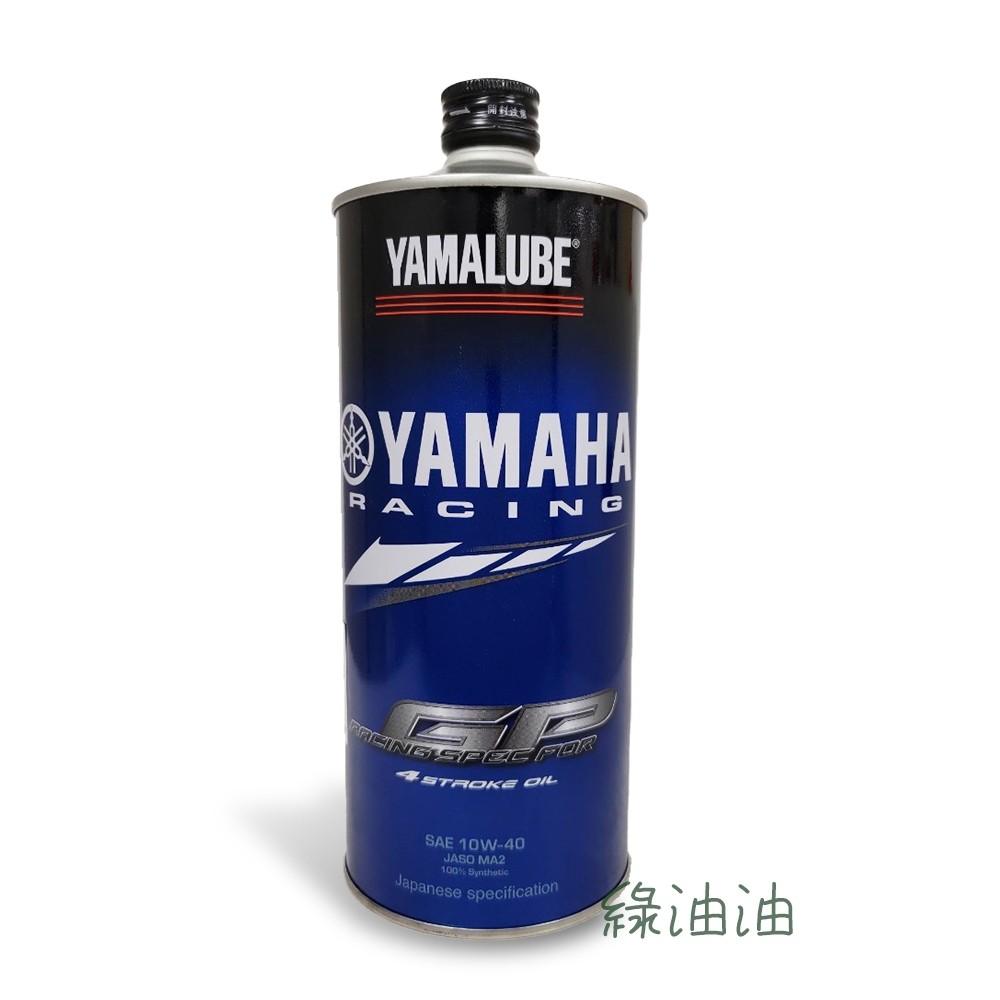 〔綠油油goo〕YAMAHA 山葉 YAMALUBE RS4GP 10W40 日本原裝 機油 MA2