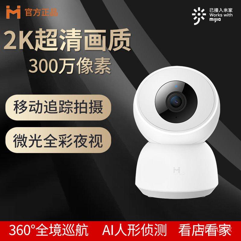 小米小白攝像頭A1高清2K雲台版米家夜視手機遠程360°家庭監控器