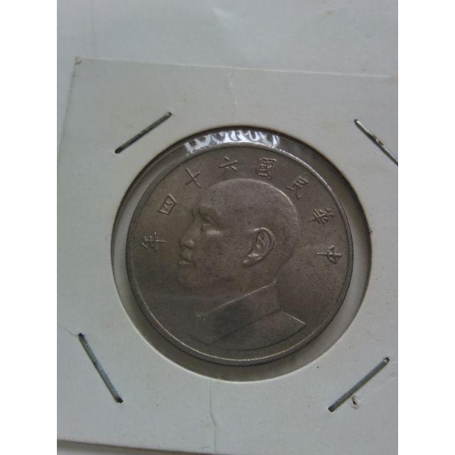 中華民國64年五圓硬幣