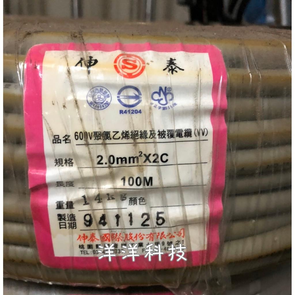 【洋洋小舖】伸泰 600V聚氯乙烯絕緣及被覆電線(VV) 2.0mm*2C 灰色 PVC充實型電纜線 PVC 電纜線