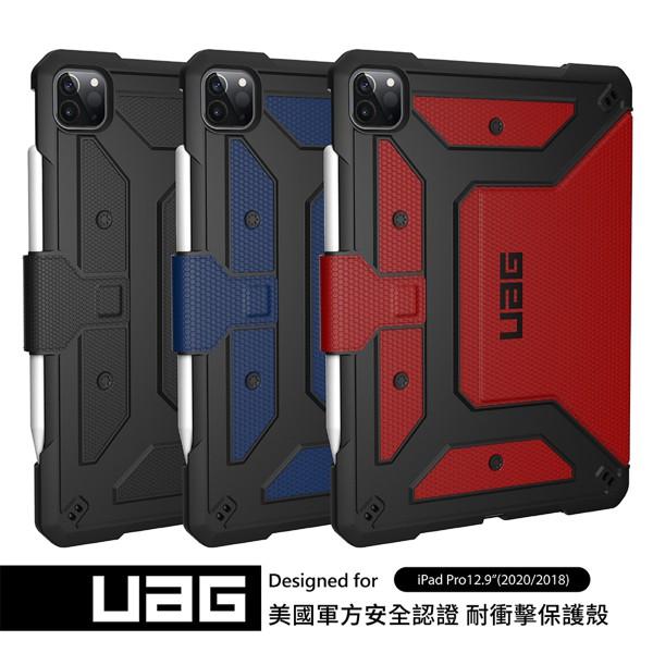 UAG iPad Pro 12.9吋(2020) 耐衝擊保護殼