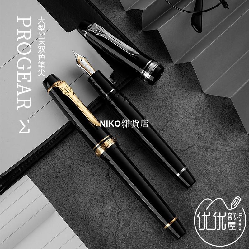 NIKO雜貨^^日本SAILOR寫樂 大型21k金 鋼筆 平頂天冠加長款雙色尖2517/2518