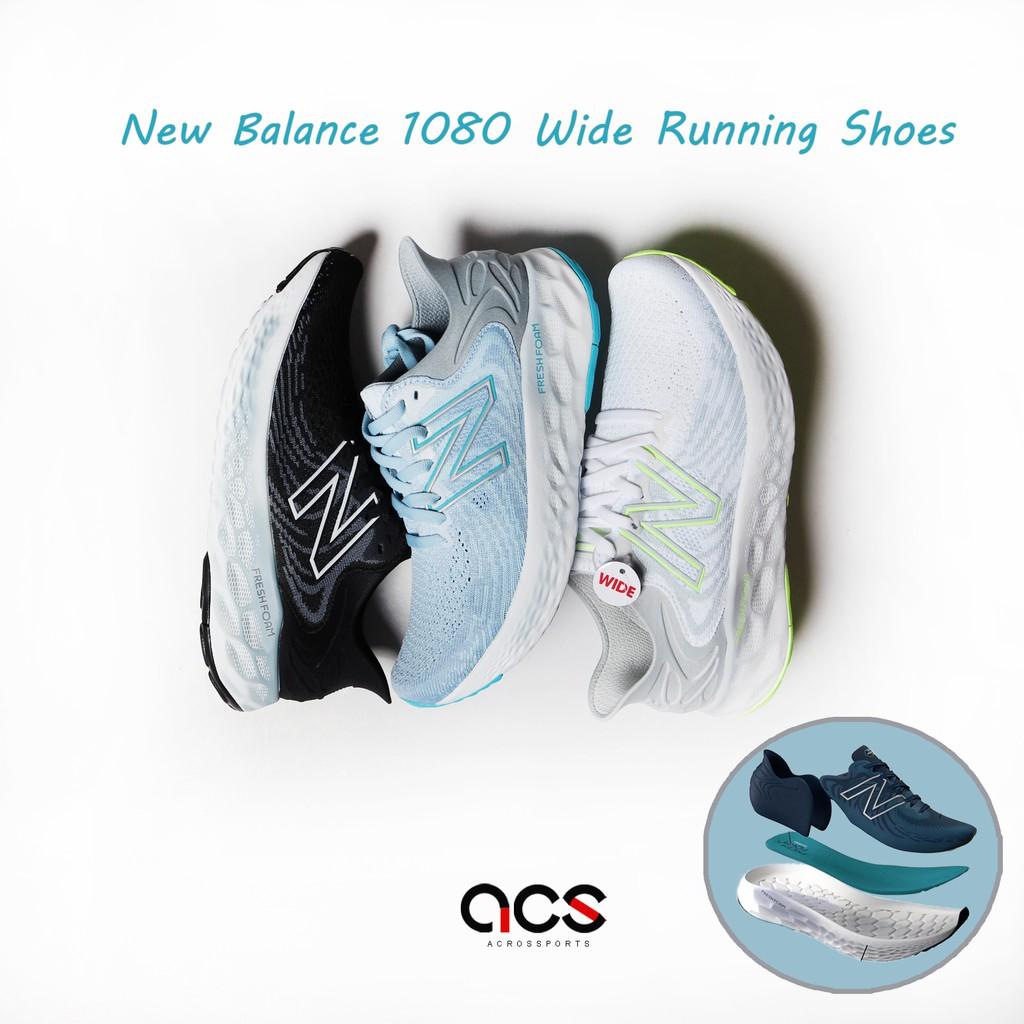 New Balance 專業慢跑鞋 1080v11 寬楦頭 女 頂級緩震 輕量 訓練 路跑 運動鞋 任選 NB【ACS】