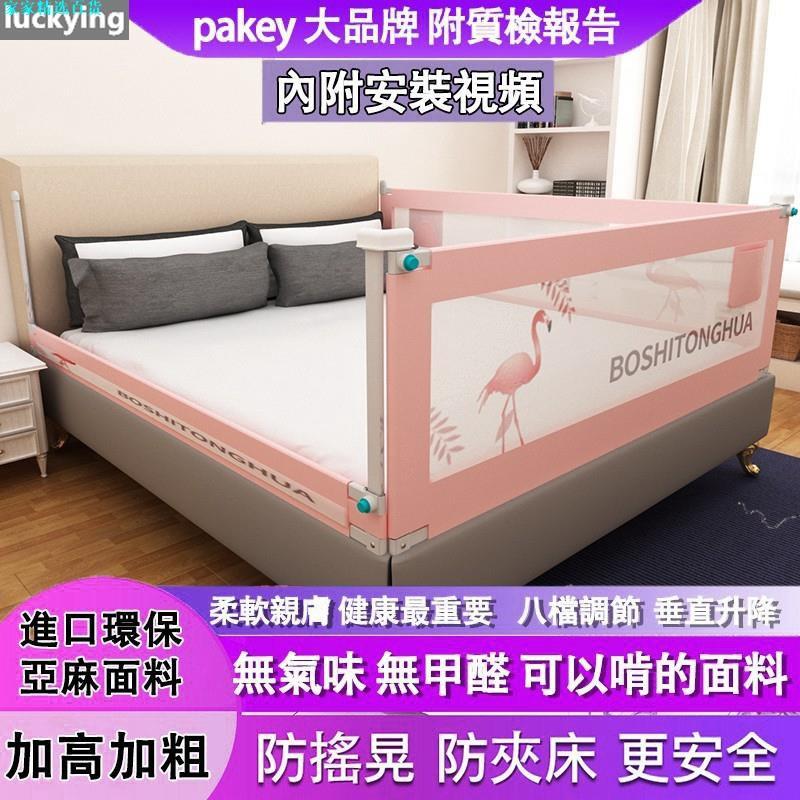 創意 Pakey兒童床邊升降護欄 升降床護欄 床圍 垂直升降圍欄 垂直升降防摔擋板 床邊護欄圍欄 寶寶護欄床欄 嬰兒護欄