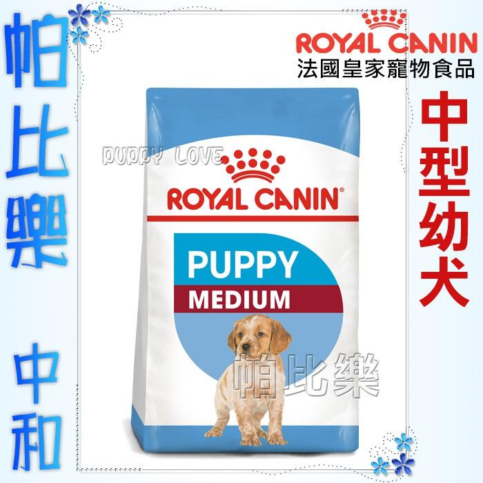 帕比樂-皇家狗飼料大包【MP 中型幼犬】4kg /10kg/15公斤(原AM32)法國皇家 幼犬
