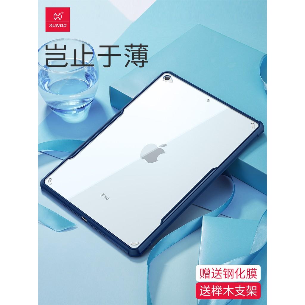 Xundd訊迪iPad2020/2019/2018新款ipad pro蘋果平板保護殼套mini12345air23防摔