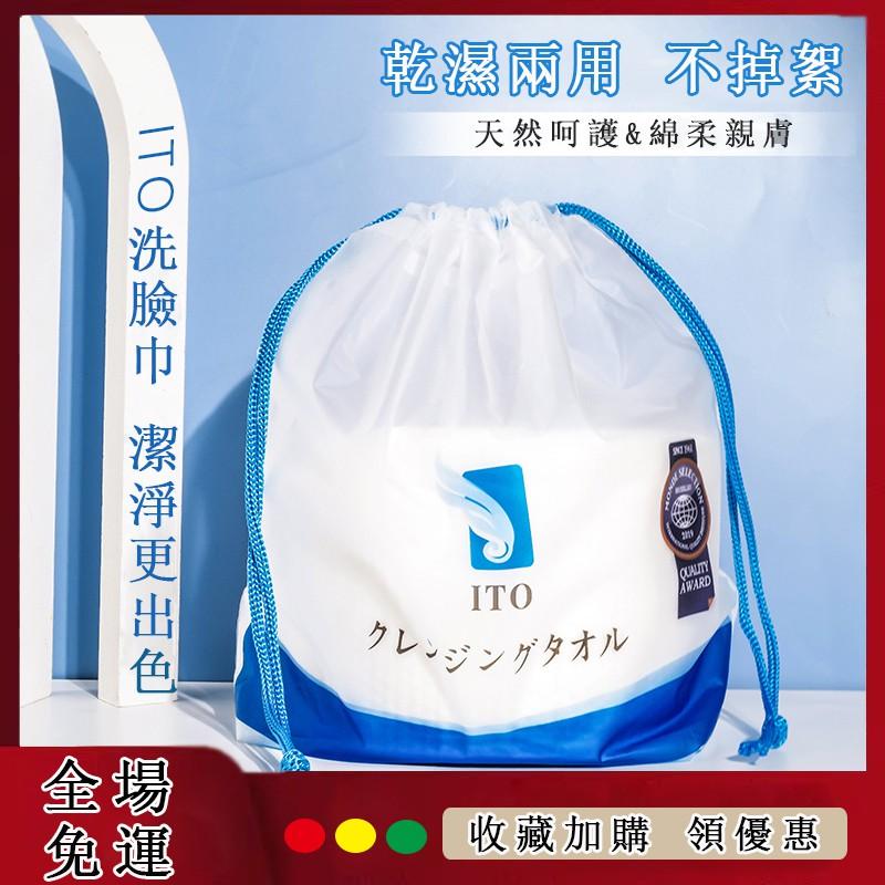 日本 ✨ ITO 加厚洗臉巾100%純棉潔臉 壹次性洗臉巾 一次性潔面巾 妝棉 卸妝 80抽