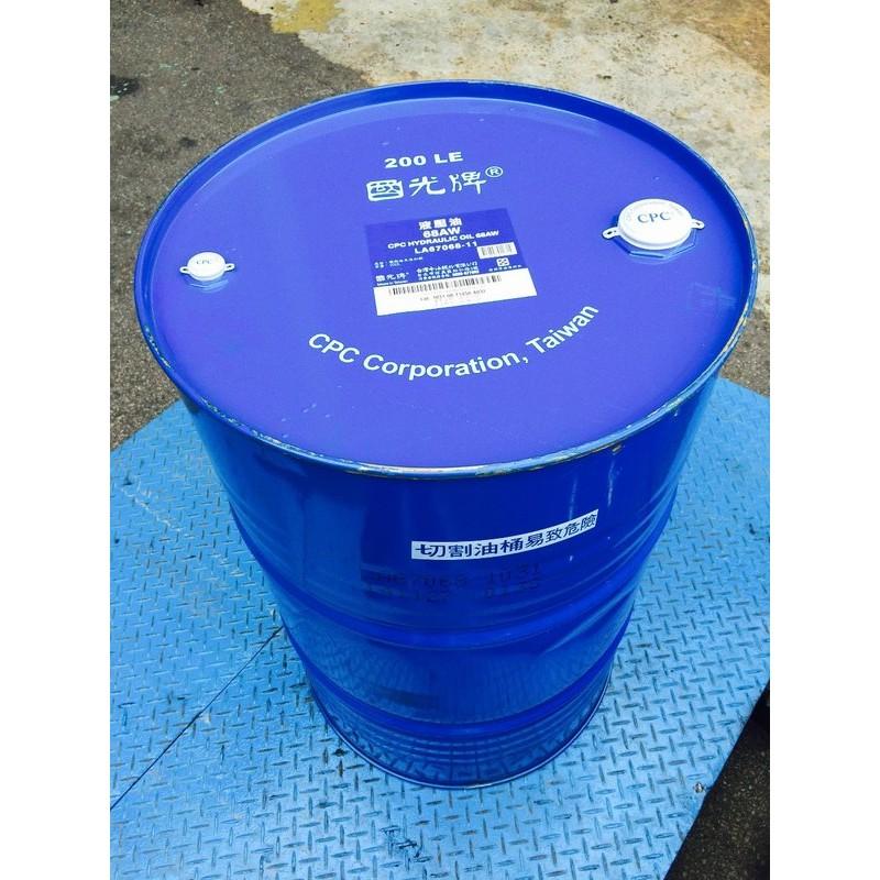【中油CPC-國光牌】液壓油、AW-32、AW-46、AW-68,200公升【液壓油壓系統】