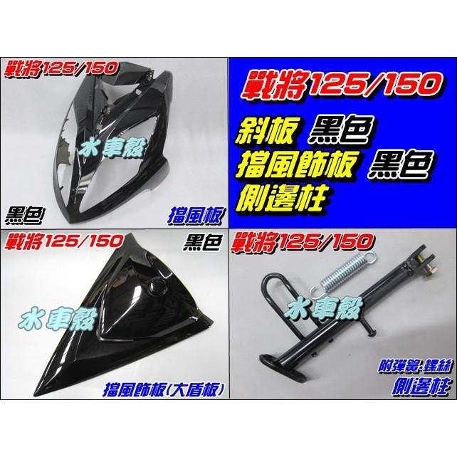 【水車殼】三陽 戰將125 戰將150 擋風板H殼 黑色+ 大盾板 黑色+ 側邊柱 Fighter