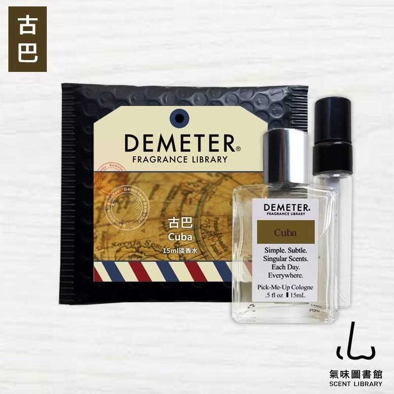 Demeter 【古巴】 Cuba 15ml 香水組 氣味圖書館