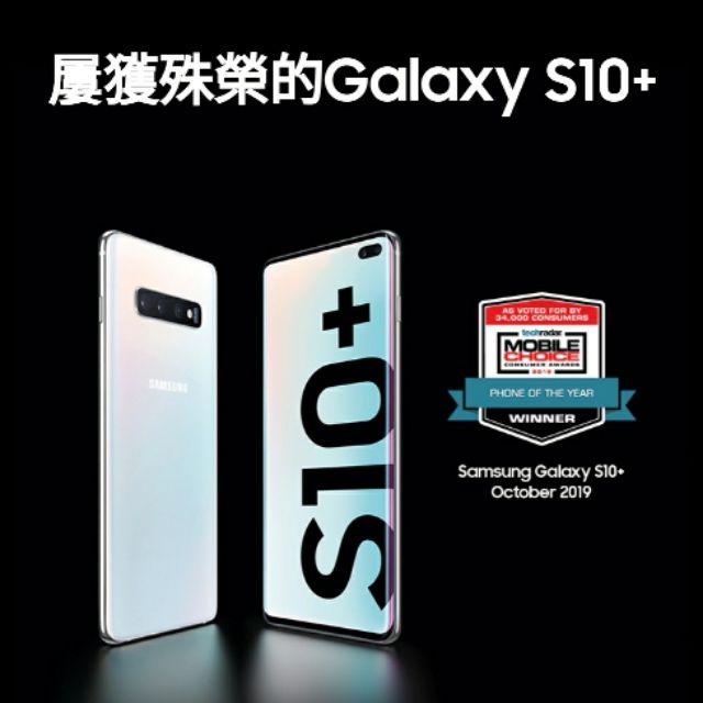 二手九成五新 Galaxy S10+(ram 6GB / 128GB)