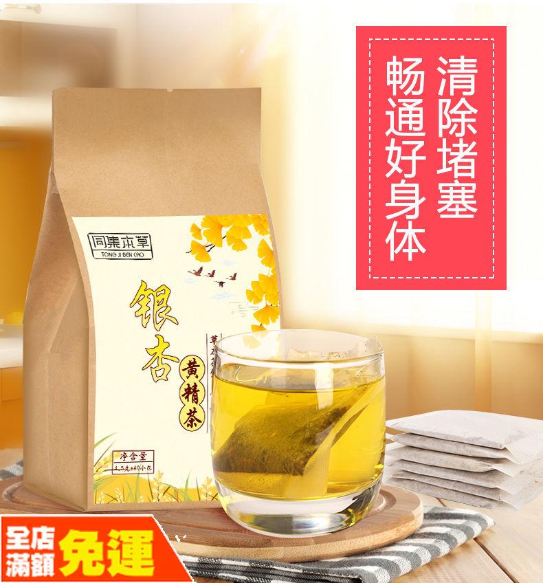 小雨精選─ 養生茶系列 【銀杏黃精茶】 中老年銀杏茶  軟化清理輕松降三茶養生茶