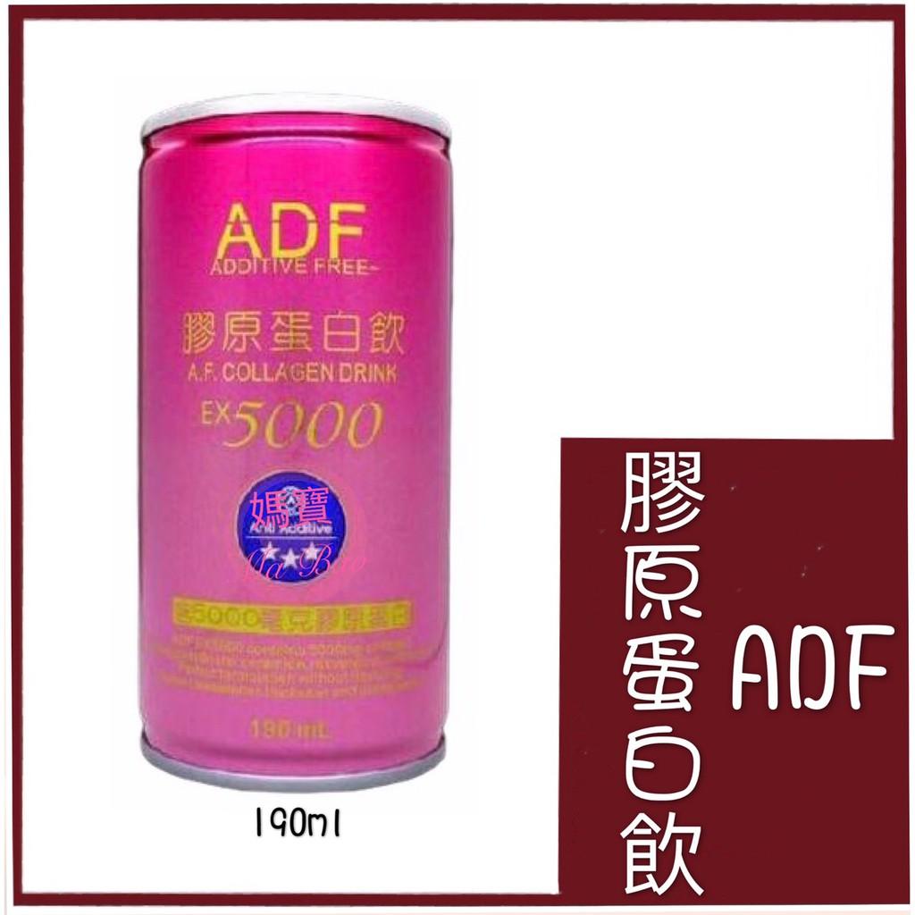 [媽寶]現貨~附發票~團購/批發~ADF膠原蛋白飲 ADF艾蒂芙 膠原蛋白飲 190ml 台灣製ADF胜肽級膠原蛋白飲