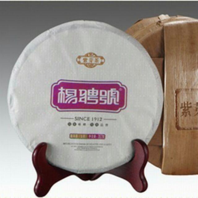 (有普洱生茶)2015 百年老字號楊聘號 紫芽茶 普洱茶 生茶 357g
