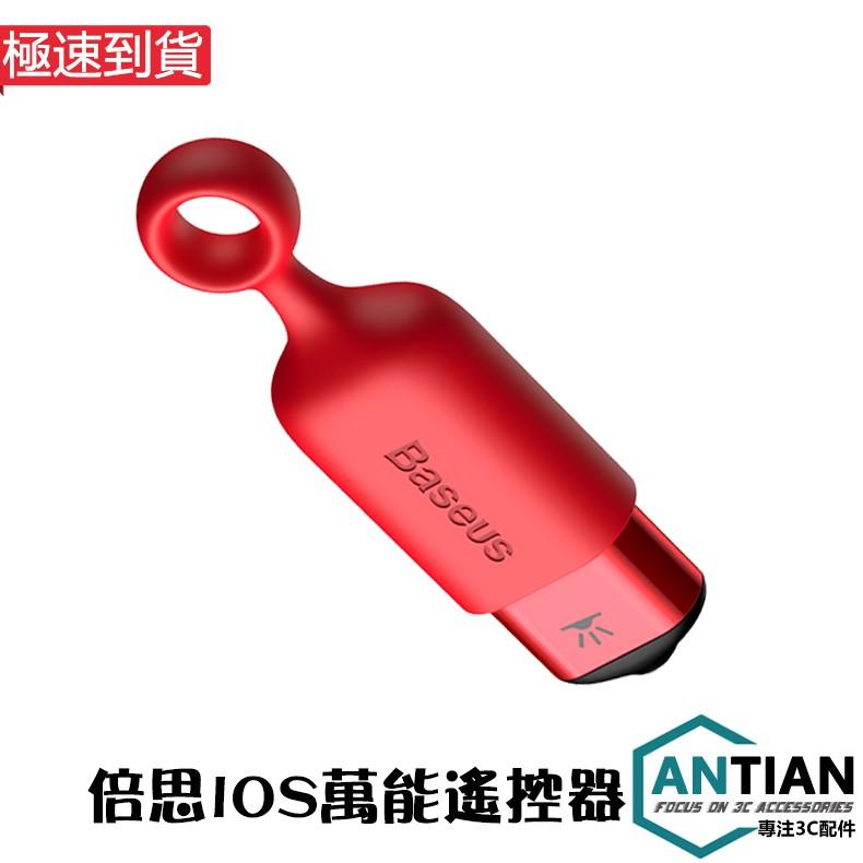 Baseus倍思 萬能遙控器 紅外線發射器 適用iPhone/TypeC/micro 智慧遙控器 10米傳輸 手機遙控器