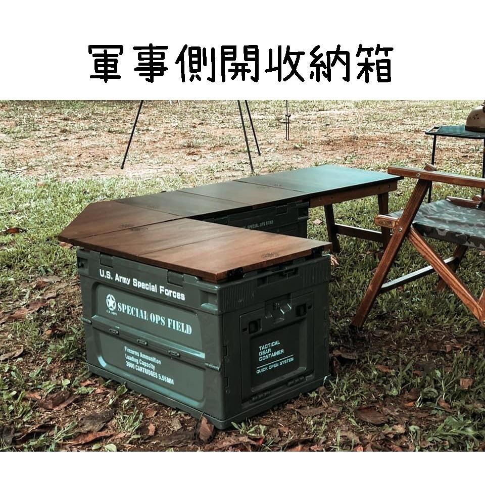【野道家】軍事側開收納箱 軍箱 收納箱