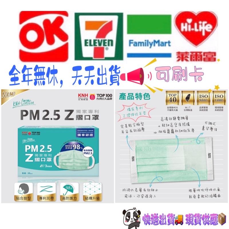 現貨~康乃馨PM2.5~Z 摺口罩~台灣製造~康那香~公司貨(綠色)30片/1盒《非醫療》