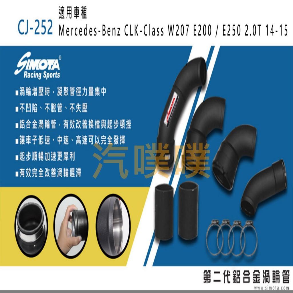汽噗噗 渦輪管 CJ-252 SIMOTA BENZ E200/E250