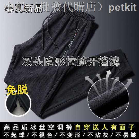 ❏男士空調褲情侶方便辦事戶外打野約會開檔褲襠鏤空隱形拉鍊開襠褲