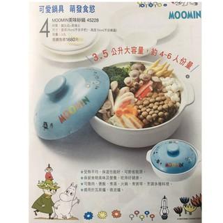 嚕嚕米MOOMIN 3.5L 砂鍋 全新未使用 新北市