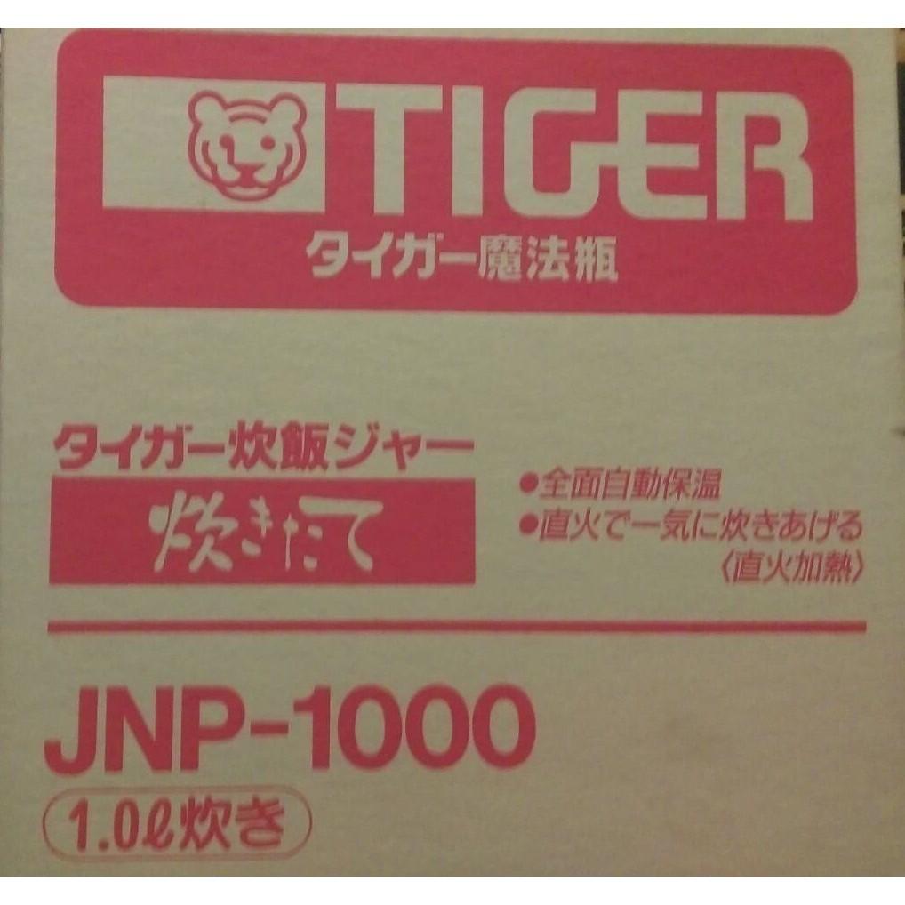 長美家電 TIGER 虎牌電子鍋 JNP-1000/JNP1000 ~6人份電子鍋~日本製造~有現貨
