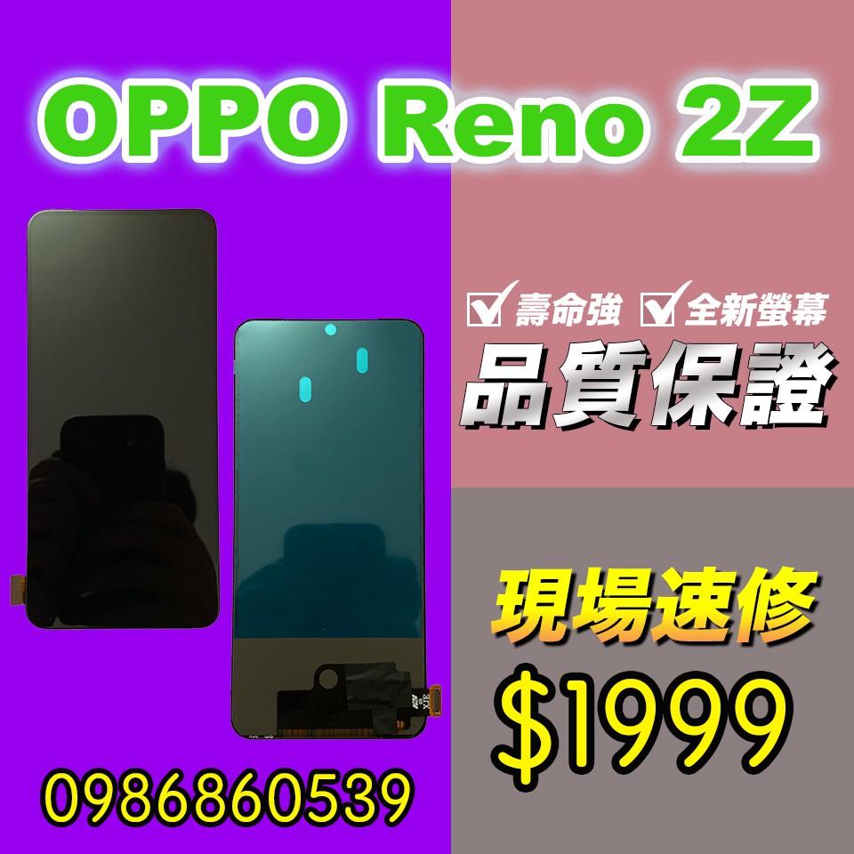 oppo螢幕OPPO RENO2Z螢幕 螢幕總成 觸控螢幕 螢幕破 不顯示 花屏 維修更換 歐珀
