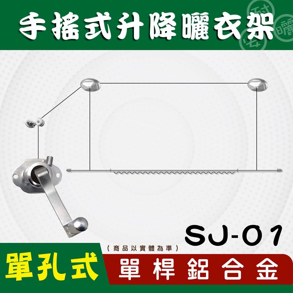 ANASA安耐曬-手搖式:單桿SJ-01【鋁合金&專用手把】手搖 升降 曬衣架