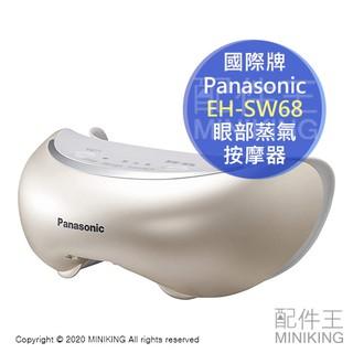 現貨 日本 2020新款 Panasonic 國際牌 EH-SW68 眼部蒸氣按摩器 電熱眼罩 按摩 舒壓 臺中市