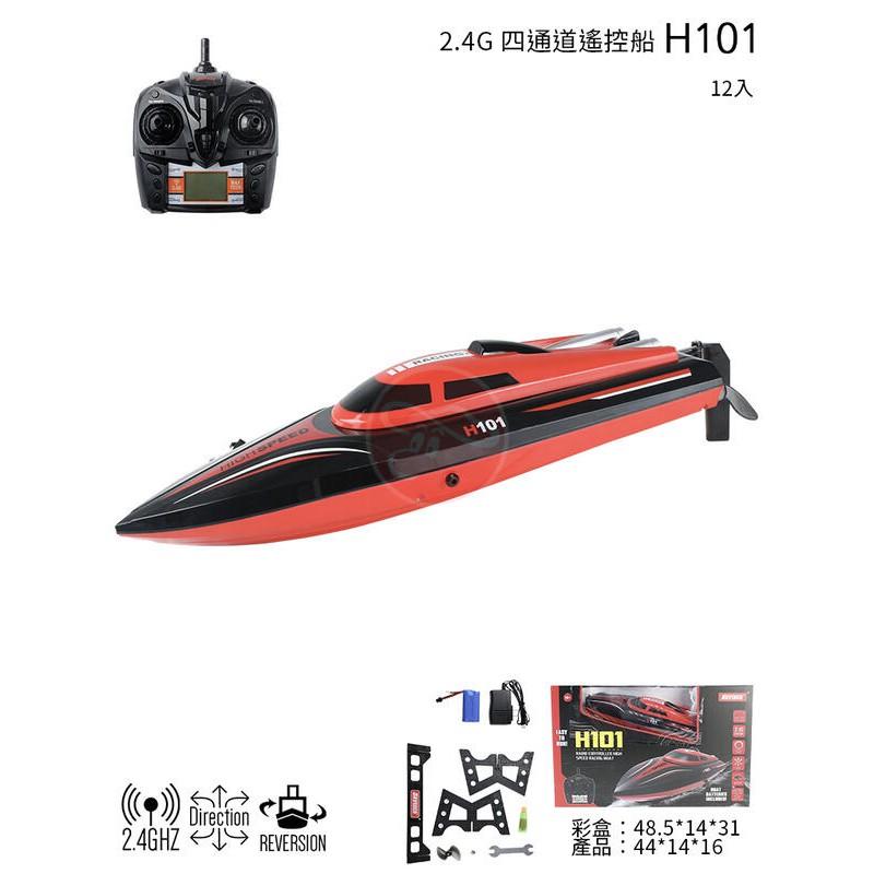 V-TOY 全新 H101 高速遙控船 快艇 水冷 自動翻正 時速約 30KM-35KM RTR組裝完成