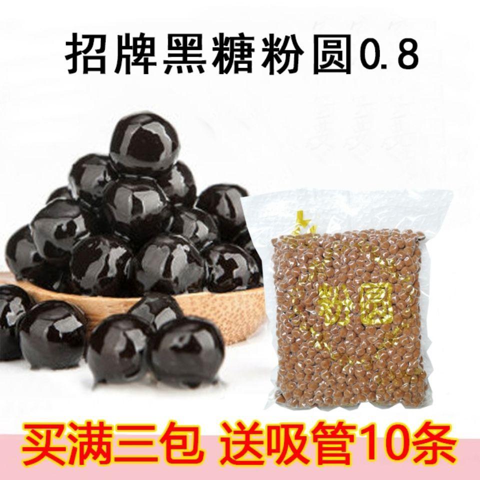 (新貨.熱銷)8Q黑糖珍珠粉圓黑糖珍珠琥珀快煮珍珠奶茶店原材料配料