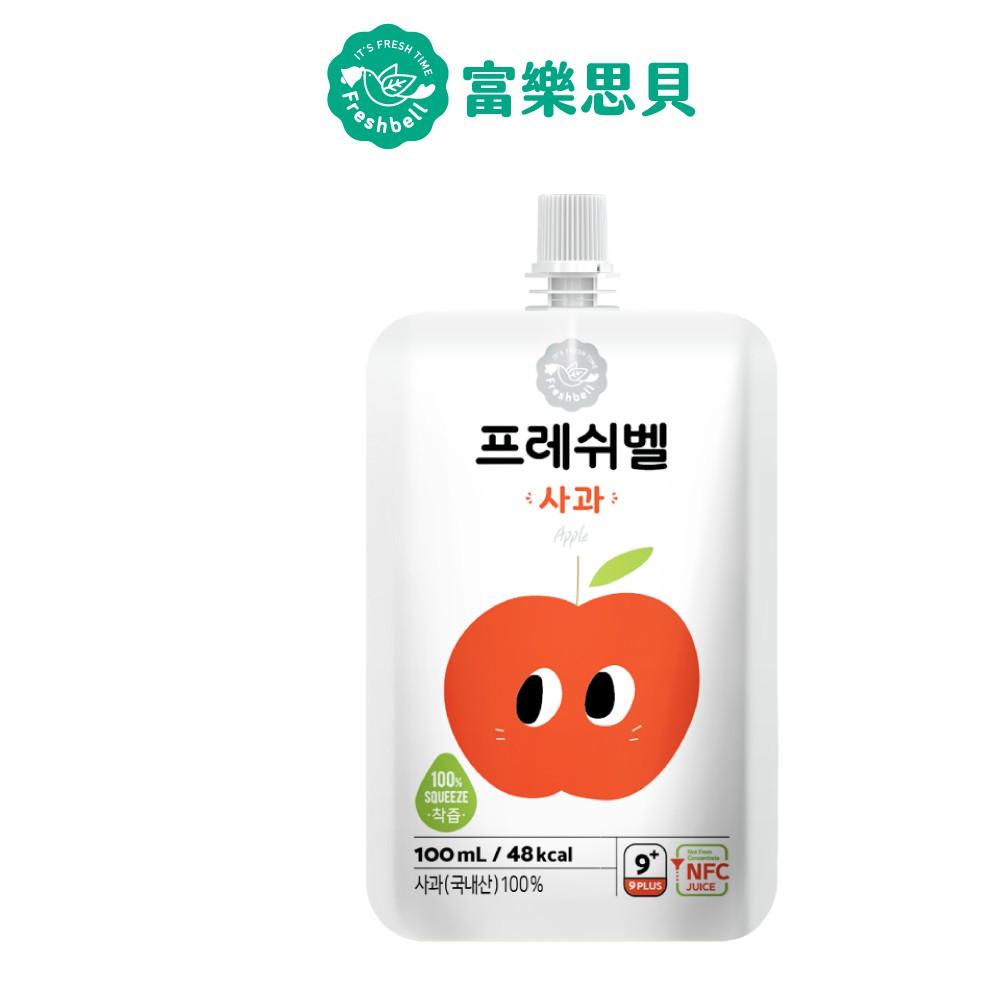 Freshbell富樂思貝 蘋果汁  寶寶果汁(NFC 果汁非濃縮還原汁)(100ML)