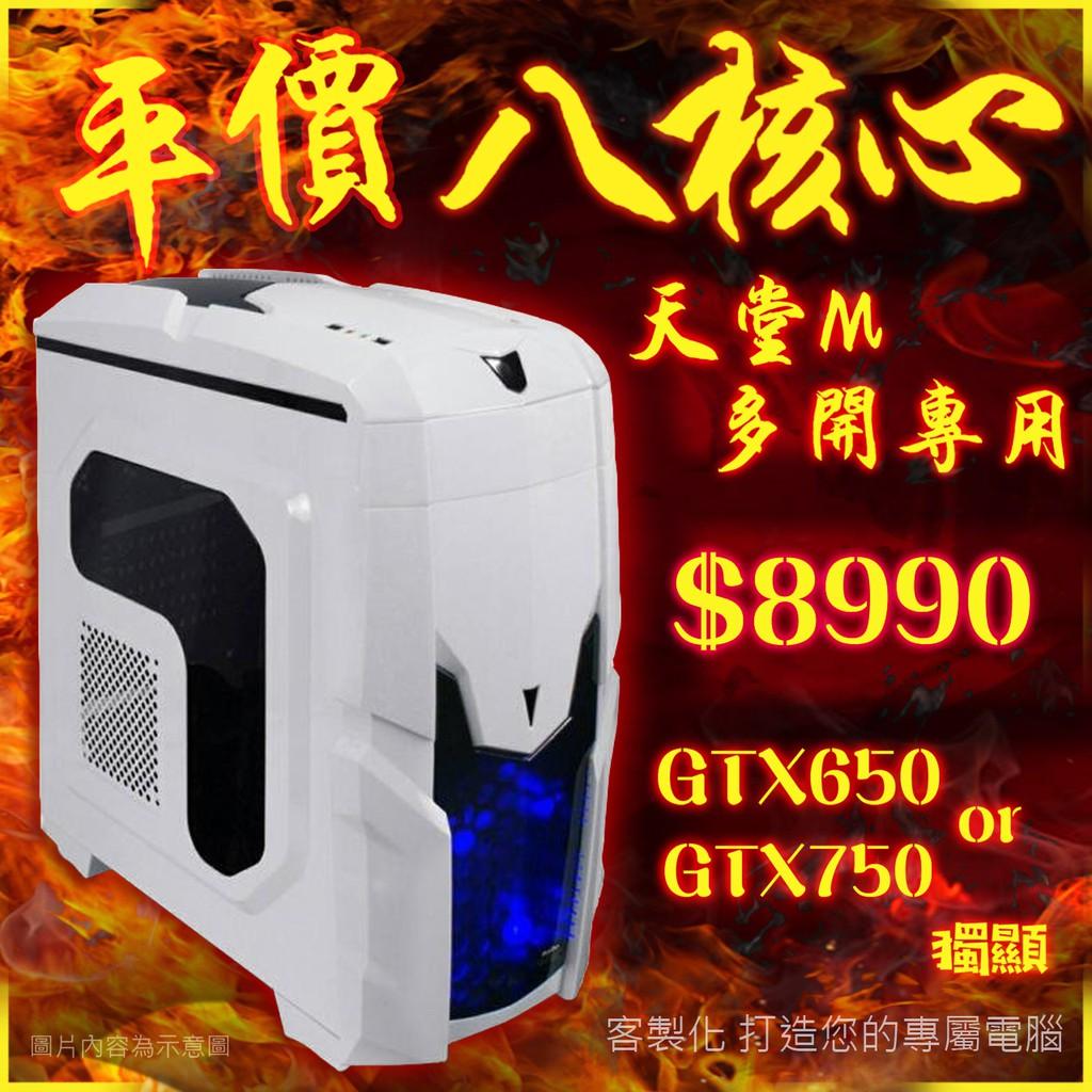 🏆超越i7🏆八核心 主機 8G【GTX750】RX580 電腦 遊戲 桌機 天堂M 多開 apex 英雄 8核心I5