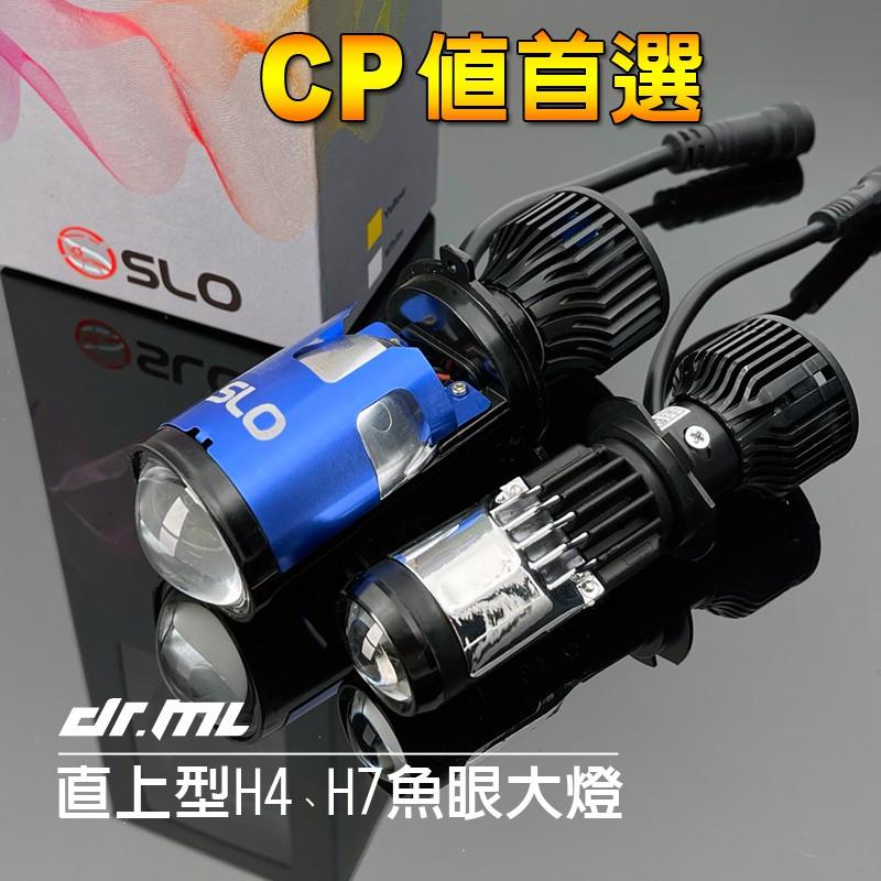 LED魚眼H4 H7大燈 LED大燈 Force、勁戰、SMAX、GP、RS NEO、勁豪、雷霆S、JBUBU 皆可安裝