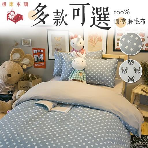北歐風 K2 Kingsize床包薄被套四件組 多種花色可任意搭配選擇 舒適磨毛布 台灣製造