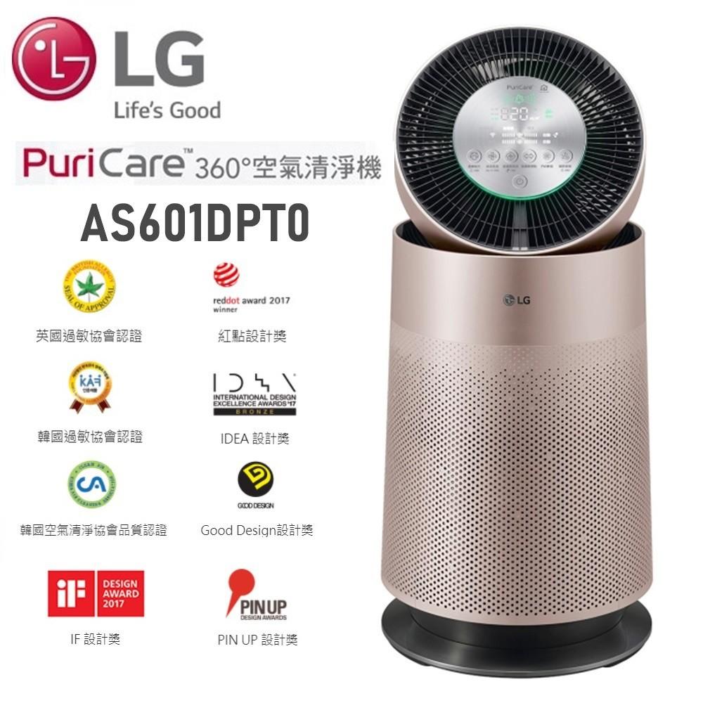 【LG樂金】PuriCare 360°圓柱型單層空氣清淨機(玫瑰金) AS601DPT0