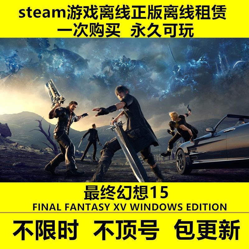 【steam遊戲 熱賣】PC中文正版 steam離線游戲 最終幻想15 單機 FF15 全DLC